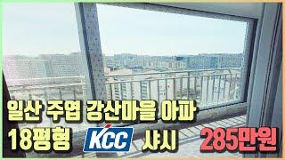 18평 일산 주엽 강산마을아파트 KCC 샤시 285만원