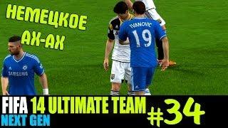 FIFA 14 NEXT GEN | ULTIMATE TEAM | #34 [ НЕМЕЦКОЕ ПОРЕВО! ]