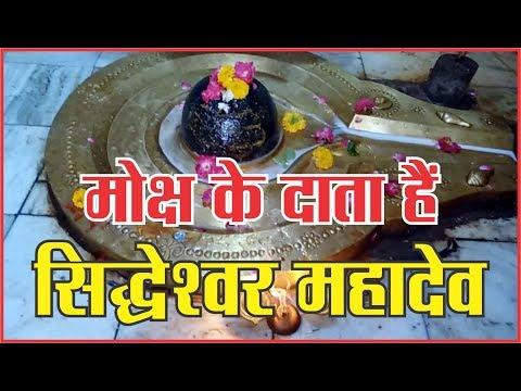 मोक्ष के दाता हैं सिद्धेश्व महादेव, #dharam #God #aarti #mahakaal #sanidev #jyotirling