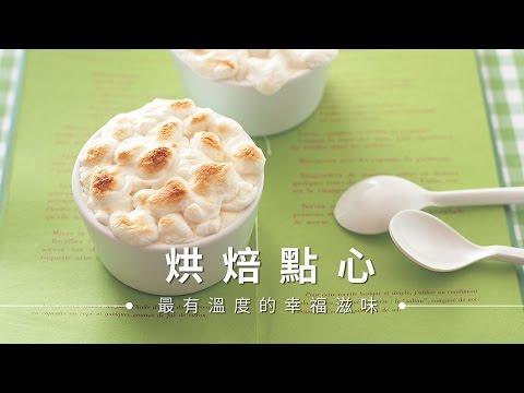 【點心】焗烤棉花糖冰淇淋,冰火交融的一人份甜點