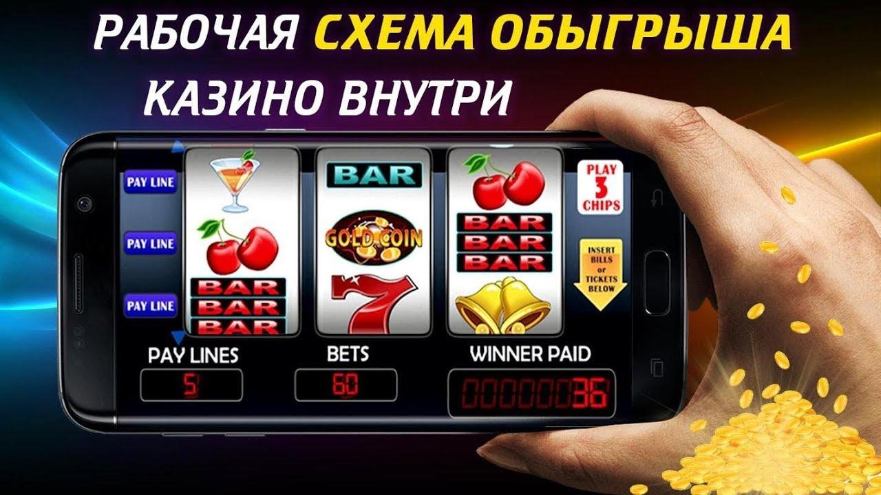 Как обмануть игровое казино онлайн онлайн казино drift
