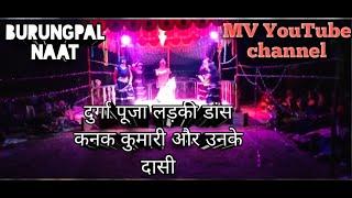 Burungpal naat Durga Puja ladki dance दुर्गा पूजा लड़की डांस बड़ी कनक कुमारी और उनके दासी