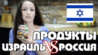 10 ФАКТОВ о ЕДЕ в Израиле | Жизнь в Израиле