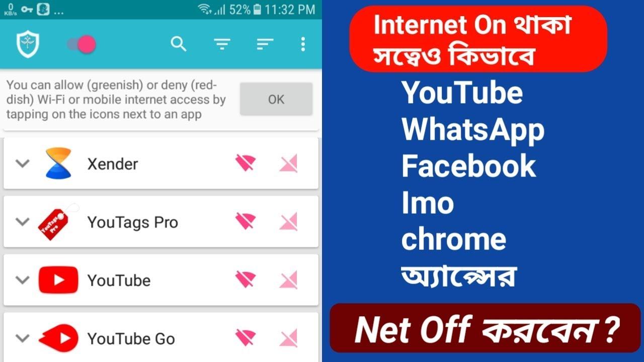 Internet On থাকা সত্বেও কিভাবে YouTube WhatsApp Facebook Imo chrome  অ্যাপ্সের Net Off করবেন ?