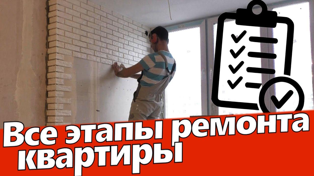 Последовательность и этапы ремонта квартиры. Ремонт квартир Омск