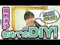 坂口渚沙の簡単DIY!! の動画、YouTube動画。