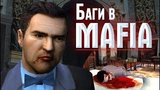 [#2] Баги и приколы Mafia: The City of Lost Heaven