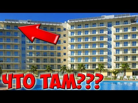 Сочи Парк Отель. Обзор Номера и Гостиничного Комплекса