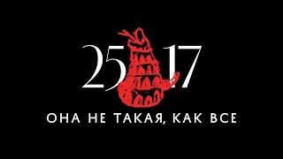25 17 Она не такая как все ЕЕВВ Концерт в Stadium 2017
