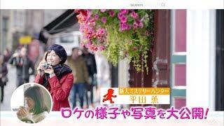 土曜よる9時『世界ふしぎ発見!』11月3日放送ミステリーハンター・平田 ...