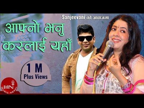 Aafno Bhannu Kaslai Yaha by Sanjeebani | Santosh KC