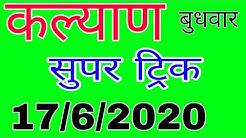 KALYAN MATKA 17/6/2020 | Luck satta matka trick | Sattamatka | Kalyan | Today | कल्याण | Satta