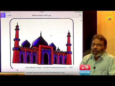 MADINAH ARABIC for URDU Speakers - Book 1 - Day 2 - Batch 2017 - 2018 - Ustad Abdus Salam