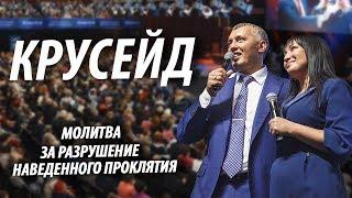 Крусейд / Разрушение наведенного проклятия / 22 Апреля / Владимир и Виктория Мунтян