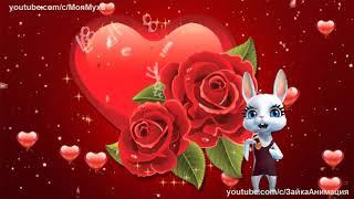 Валентинка Самое Лучшее Поздравление с Днём Валентина