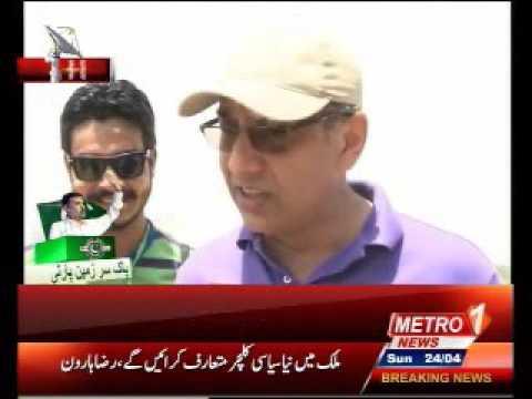 Raza Haroon talks metro 1 ( 24.4.2016)