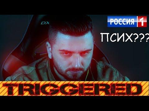 РЕАКЦИЯ HARD PLAY НА ЕГО ПОКАЗ ПО РОССИЯ 1