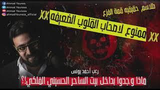 رعب احمد يونس| تسجيل صوتي حقيقي  من جلسة طرد الجن 😱 ممنوع لأصحاب القلوب الضعيفه | ملفات سريه