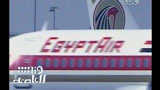 #هنا_العاصمة | مصر للطيران .. طلعت باشا حرب يضع النواة الأولى لبناء الشركة