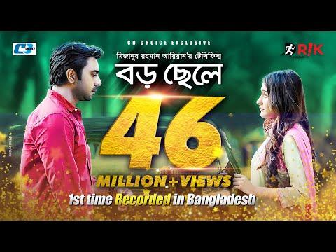 Boro Chele | Telefilm | Apurba | Mehjabin | Mizanur Rahman Aryan | Bangla New EID Natok 2017