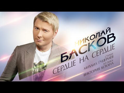 Николай Басков — «Сердце на сердце» (Official Lyric Video)