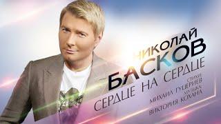Николай Басков - Сердце на сердце (Официальный лирик-видео)