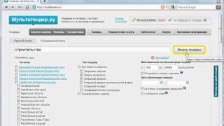 Как настроить e-mail рассылку на Мультитендер.ру
