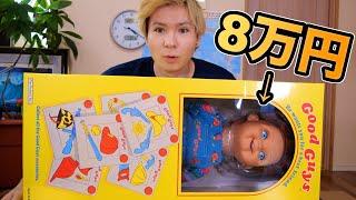 8万円の人形買ってしまった...【チャッキー】 PDS
