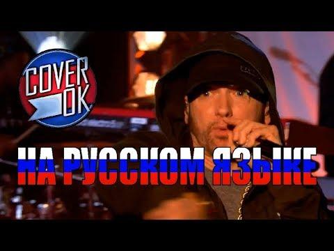 Eminem - Love The Way You Lie [на русском]