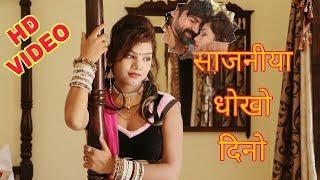 Rajasthani Supehit Dj 2017 !! साजनीया धोखो दिनों !! Mahi Jat & Rakhi Rangili का जबरदस्त सांग !!