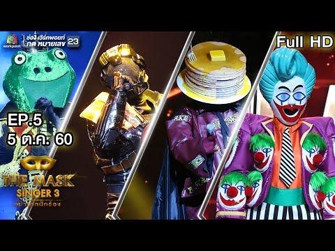 THE MASK SINGER หน้ากากนักร้อง 3 | EP.5 | Group B | 5 ต.ค. 60 Full HD