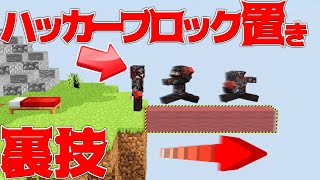 【Minecraft】蜘蛛の糸を使った裏技でハッカーブロック置きしたったwwベ…