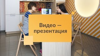 Любимая кухня: видео-презентация