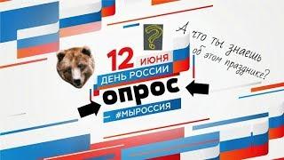 День России опрос