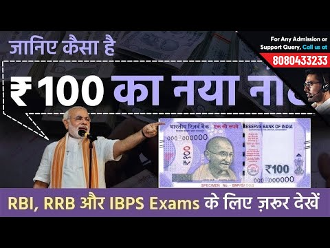 100 Rupees New Note | RBI Latest Update | 100 Rs New Note Colour, Dimension & Motif | Static GK