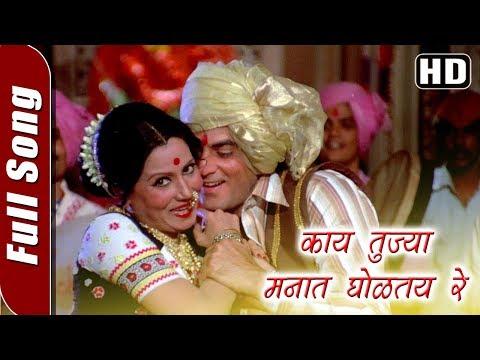 Kai Tuzya Manat Gholtay Re (HD) | Mosambi Narangi Songs | Jitendra | Sushma Shiromani | Marathi Song