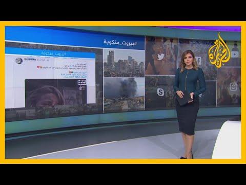 ???? مدينة بجمال يوسف وحزن أبيه.. هكذا وصف ناشطون بيروت المنكوبة بعد انفجار ترددت أصداؤه عبر العالم  - نشر قبل 3 ساعة