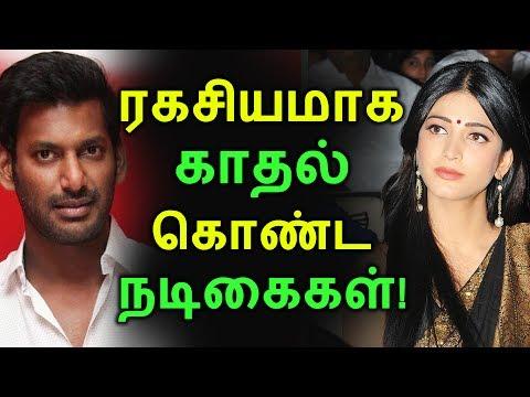 ரகசியமாக காதல் கொண்ட நடிகைகள்!   Tamil Cinema News   Kollywood News   Latest Seithigal