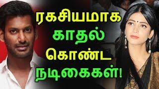 ரகசியமாக காதல் கொண்ட நடிகைகள்! | tamil cinema news | kollywood news | latest seithigal