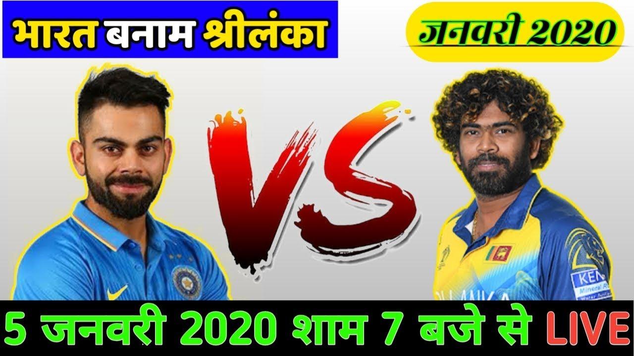 India vs Sri Lanka live stream: how to watch 2020 T20 cricket from ...
