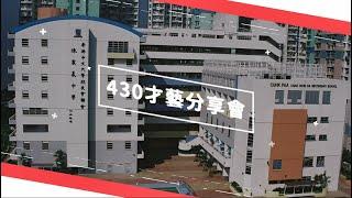 Publication Date: 2021-07-23   Video Title: 【學校活動】2021年4月30日 學生才藝分享會│ 香港中文