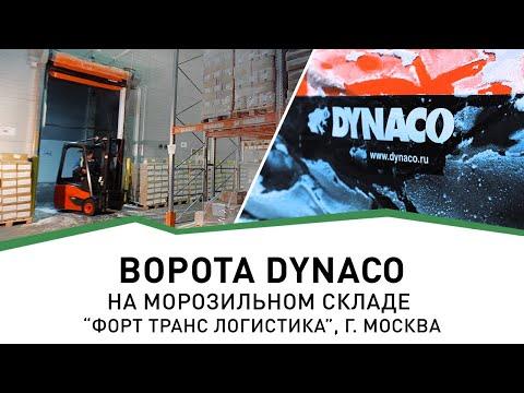 видео: Утепленные ворота и двери для морозильных камер и складов dynaco М2 freezer