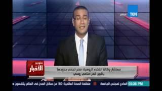KKستوديوالأخبارK.. مستشار وكالة الفضاء الروسية : مصر تحمي حددوها بأقوي قمر صناعي روسي