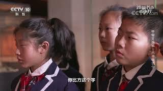 [跟着书本去旅行]甲骨文的造字方法有哪些?| 课本中国