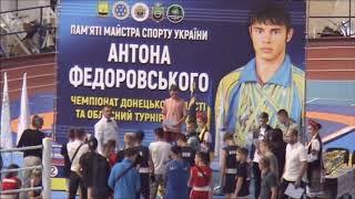 Награждение Чемпионат Донецкой области по боксу среди молодёжи и юниоров 06 09 2020 г Бахмут