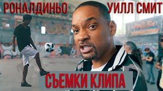 Роналдиньо, Уилл Смит, Ники Джем на съемках клипа // Will Smith на русском, nicky jam, ronaldinho