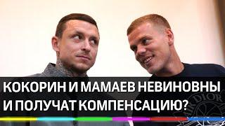 Кокорин и Мамаев невиновны и получат компенсацию Мосгорсуд отменил приговор