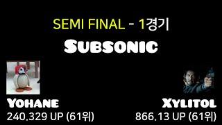[제 1차 한국포럼 토너먼트] Semi FINAL 1경…