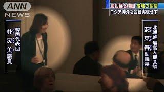 ロシアで行われている国際会議で、北朝鮮の代表団と韓国の代表団のメン...
