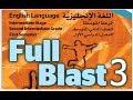 حل كتاب الطالب انجليزي full blast كامل ثاني متوسط ف1